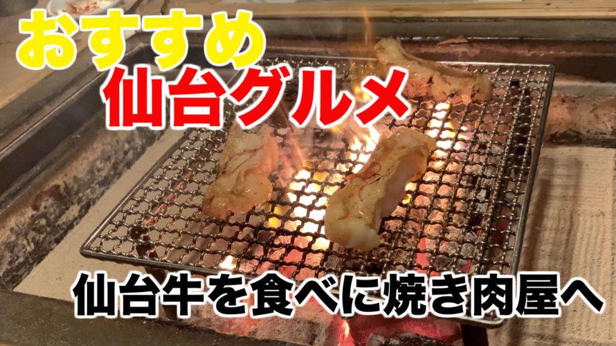 【仙台グルメ】美味しい仙台牛を探しに2軒焼肉屋さんに行ってみた
