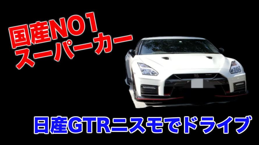 【国産No1スーパーカー】GTRニスモで皇居をドライブしてみた