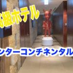 【大阪の高級ホテル】インターコンチネンタルのレジデンスタイプに泊まってみた