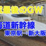 【平成最後のGW】東海道新幹線で東京→大阪