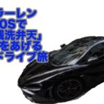 マクラーレン 720Sに乗って鎌倉「銭洗弁天」で金運をあげる日帰りドライブ旅