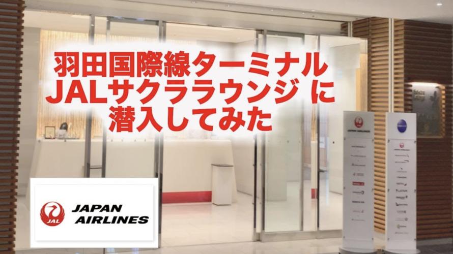 羽田空港国際線ターミナル JALサクララウンジに潜入してみた