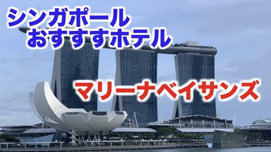 シンガポール人気no1ホテル『マリーナベイサンズ』に泊まってみた