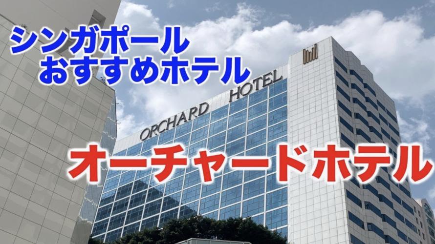 シンガポールおすすめホテル「オーチャードホテル」に泊まってみた