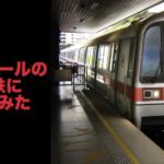 シンガポール地下鉄MRTに乗ってみた