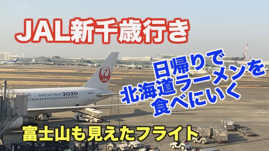 JAL新千歳行きに乗って、日帰りで北海道へラーメンを食べに行ってみた