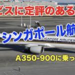 シンガポール航空A350-900でシンガポールに行ってきます