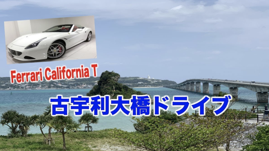 Ferrari California Tで沖縄古宇利大橋ドライブ