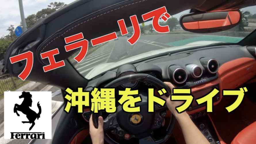 フェラーリで沖縄ドライブ