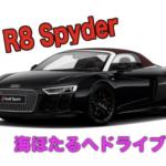 Audi  R8 Spyderで海ほたるドライブ行きます