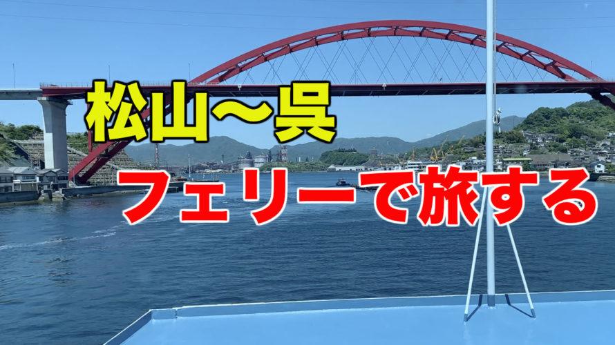 【瀬戸内フェリーの旅】松山~呉までカーフェリーに乗ってみた