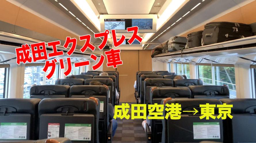 【成田エクスプレス】成田空港→東京駅
