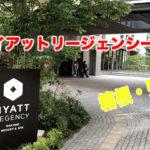 【箱根・温泉】ハイアットリージェンシー箱根に泊まってみた