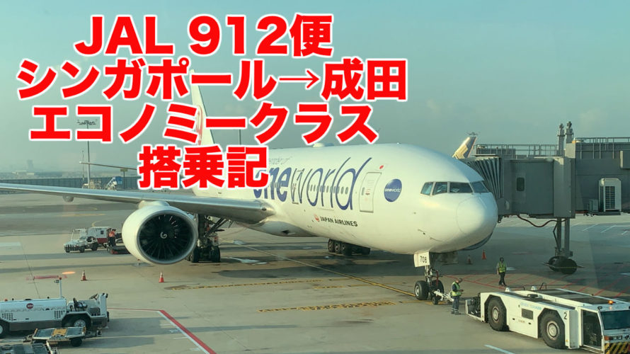 【JALエコノミークラス】JAL712便シンガポール→成田行き