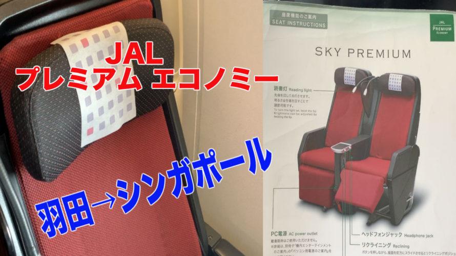【JALプレミアムエコノミー】羽田→シンガポール搭乗記