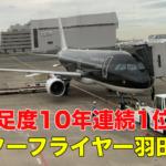 【顧客満足10年連続1位】スターフライヤー羽田→福岡