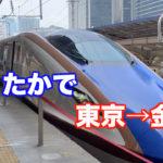 【北陸新幹線はくたか】で、東京→金沢