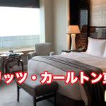 【宿泊レビュー】リッツ・カールトン東京