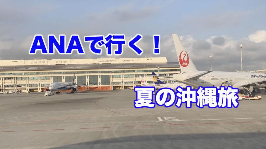 ANAでいく夏の沖縄旅