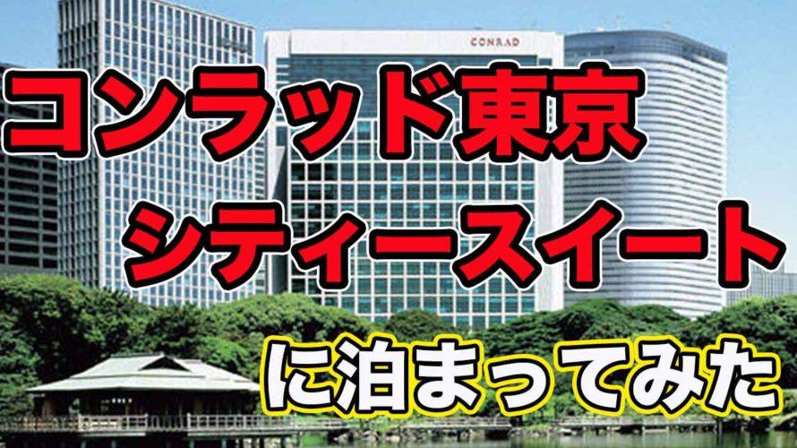 【コンラッド東京シティースイート】に泊まってみた