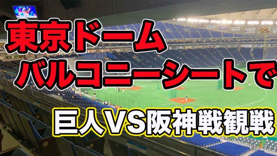 【東京ドームバルコニーシート】で巨人VS阪神を観戦