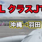 【JAL クラスJ】で、沖縄→羽田