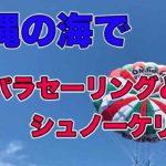 【沖縄の海で】パラセーリングとシュノーケリングをします