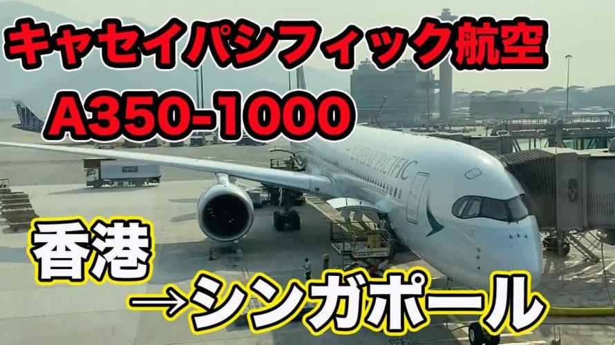 【キャセイパシフィック航空】A350-1000で香港→シンガポール✈️
