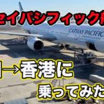 【キャセイパシフィック航空】成田→香港✈️ラウンジも満喫♪