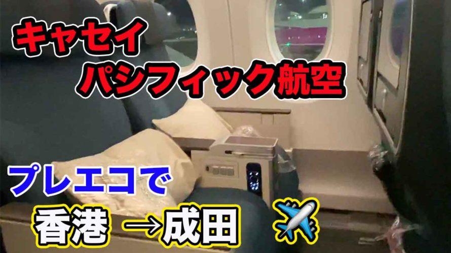 【キャセイパシフィック】プレエコで香港→成田深夜の搭乗機
