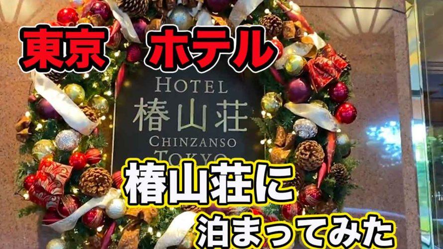 【東京ホテル】椿山荘に泊まってみた