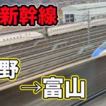 【北陸新幹線】かがやき503号上野→富山