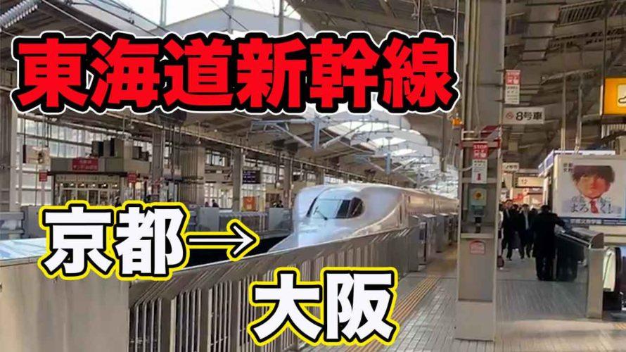 【東海道新幹線】京都→東京