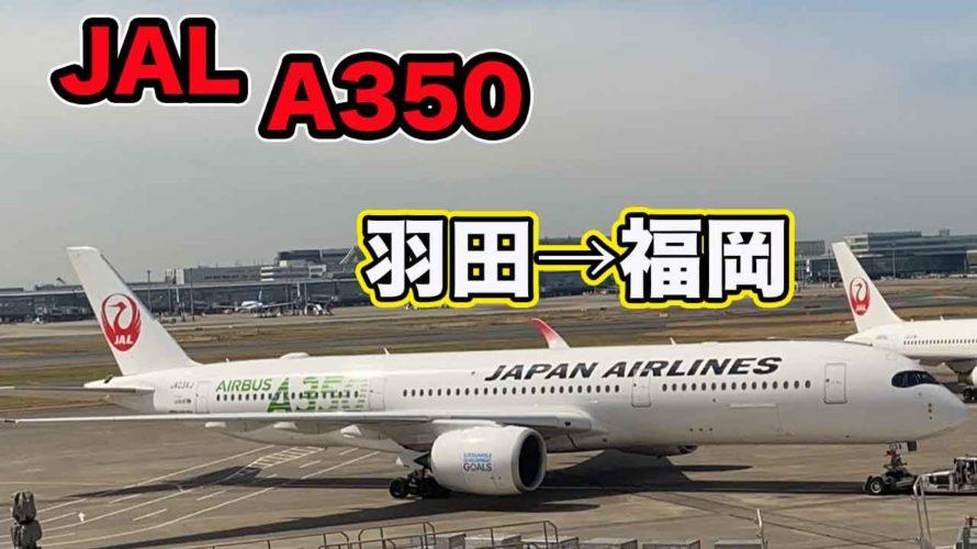 【JALエコノミー】A350で羽田ー福岡