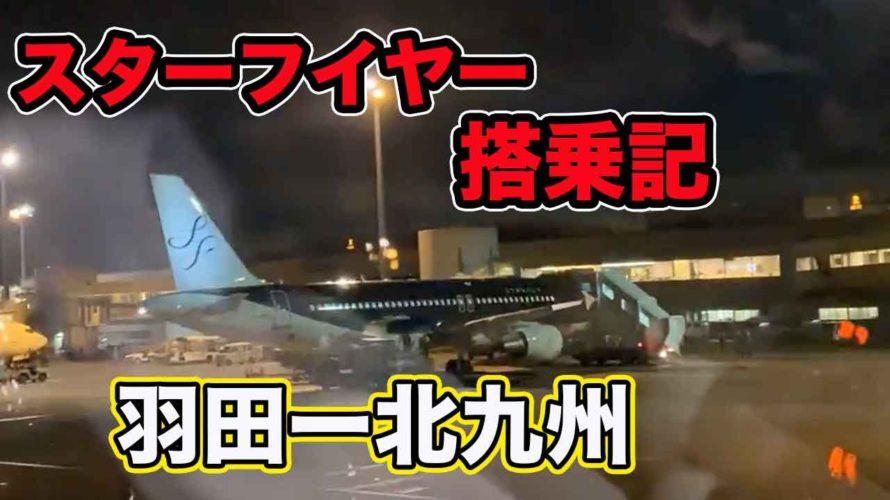 【スターフライヤー搭乗記】羽田空港ー北九州空港