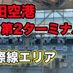 【羽田空港第2ターミナル】国際線エリアを散策