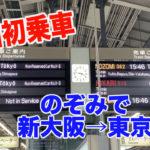 【令和初乗車!東海道新幹線】のぞみで新大阪→東京を移動
