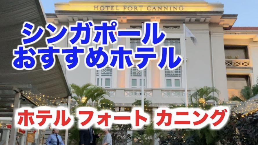 シンガポール おすすめホテル〜ホテル フォート カニング編〜