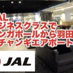 JALビジネスクラスでシンガポールから羽田へ〜チャンギエアポート編〜