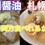 一日で旭川醤油らーめんと札幌味噌らーめんを食べてみる。時々、旭山動物園