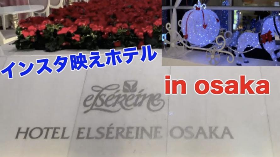 大阪インスタ映えするホテル「ホテルエルセラーン大阪」に泊まってみた