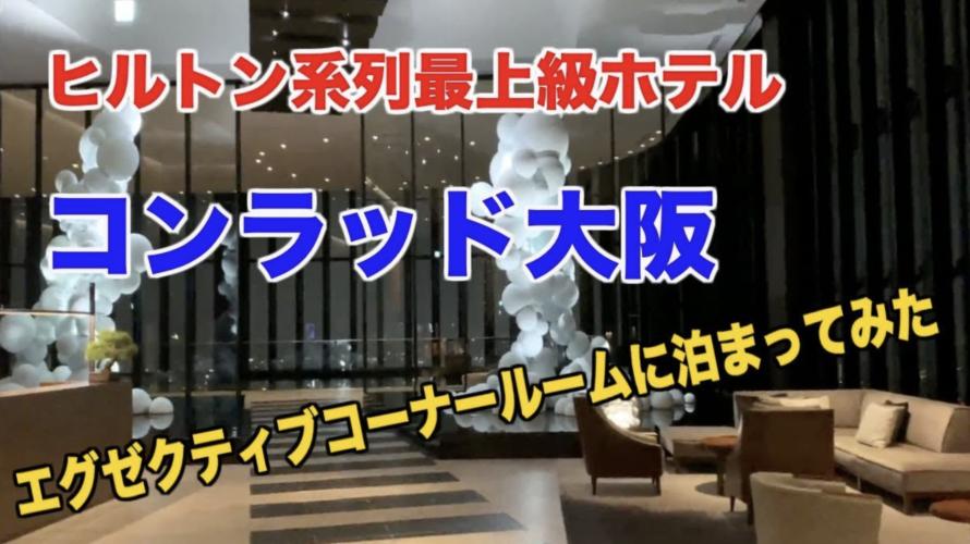 ヒルトン系列最上級ホテル「コンラッド大阪」エグゼクティブコーナースイートに泊まってみた