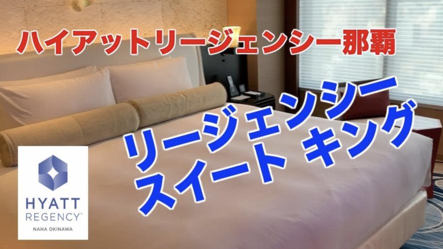 国際通りラグジュアリーホテルスイートルームに泊まってみた