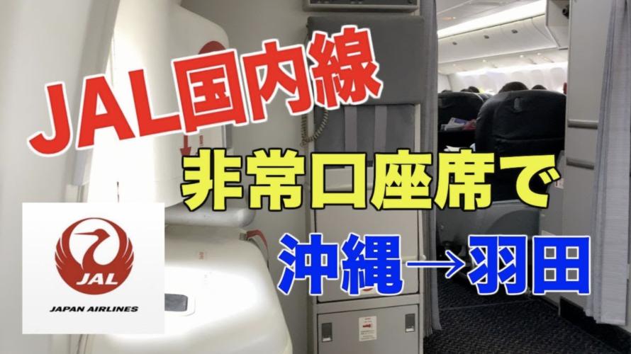 【JAL国内線】Jクラス非常口座席で沖縄から羽田空港に帰ります
