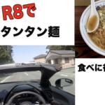 Audi R8で勝浦タンタン麺食べに行ってみた