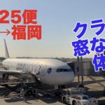 JAL325便羽田→福岡をクラスJ窓なし座席で行ってみた