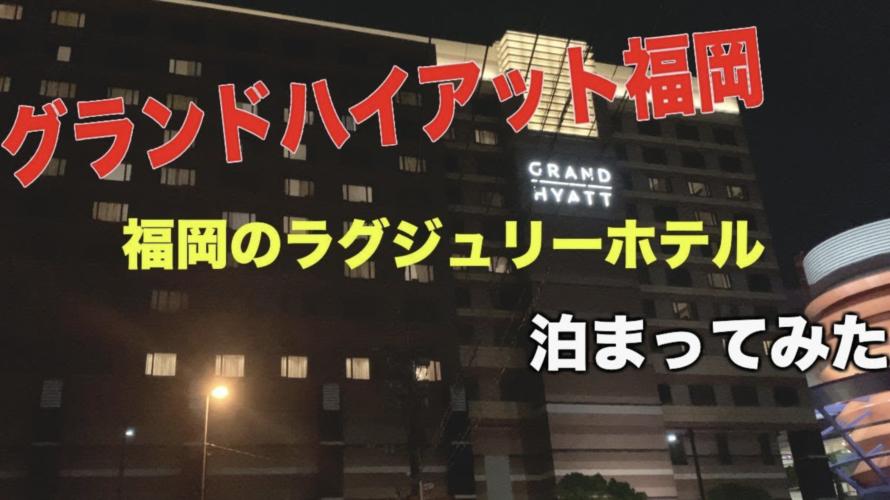 グランドハイアット福岡ツインルームに泊まってみた