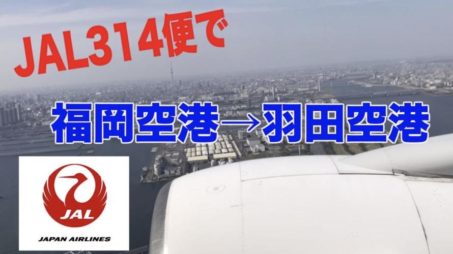 JAL314便で新しくなった福岡空港から羽田空港に帰ります