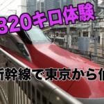 【300キロ越えの車窓】E6系新幹線で東京から仙台に行ってきます