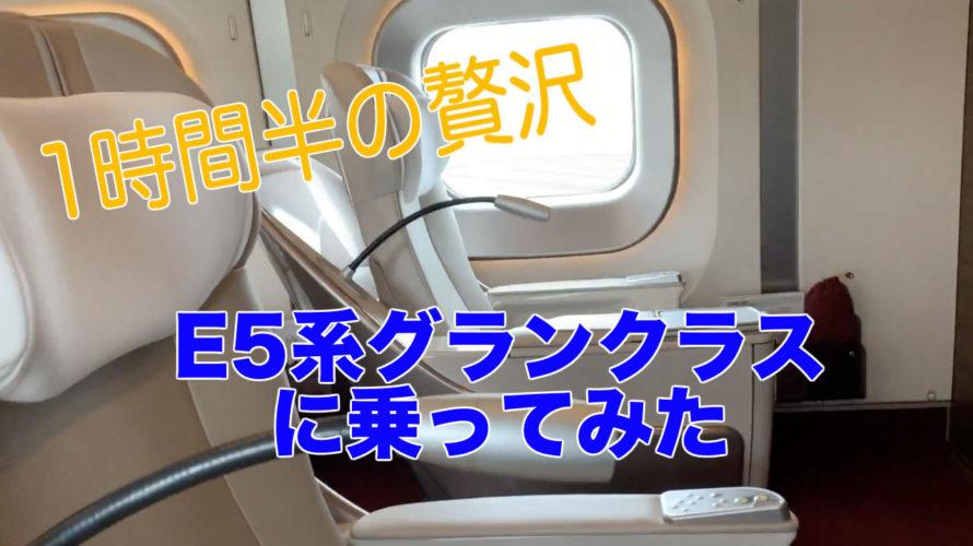 【1時間半の贅沢】日本最高スピードの新幹線で最高級を味わってみた